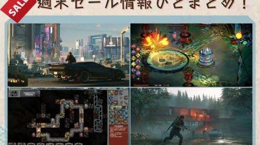 週末セール情報ひとまとめ『Hades』『サイバーパンク 2077』『Days Gone』『Loop Hero』『アサシン クリード ヴァルハラ』他