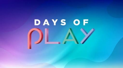 PS Store大型セール「Days of Play」開催!『Demon's Souls』や『ドラクエXI』など、PS5/PS4タイトルがお得に
