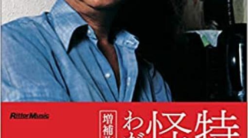 「ウルトラマン」、「ウルトラセブン」の世界を構築した芸術家・成田亨氏の「特撮と怪獣 わが造形美術」、増補版が出版