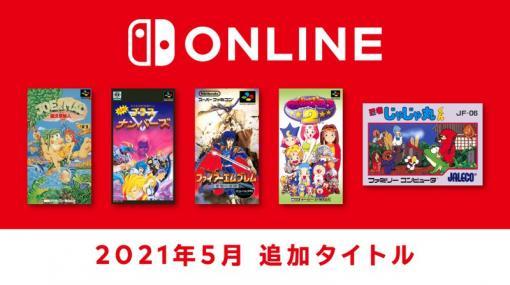 「ファイアーエムブレム 聖戦の系譜」も! 「ファミコン&スーファミ Nintendo Switch Online」の追加タイトル発表「忍者じゃじゃ丸くん」などを含む5タイトル