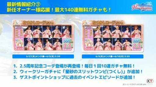 「DOAXVV」、2.5周年記念コーデ「桃宴桜舞」がなつかしコーデガチャに再登場1日1回10連無料=最大140連無料!