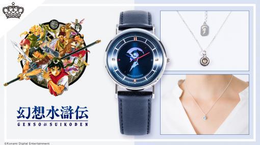 『幻想水滸伝』シリーズのコラボアイテムが発売。盤面にデザインされたソウルイーターが虹色に反射する腕時計など全12アイテムをラインナップ