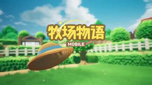 『牧場物語MOBILE』が正式発表。テンセントゲームズが運営・開発するスマートフォン向けゲーム