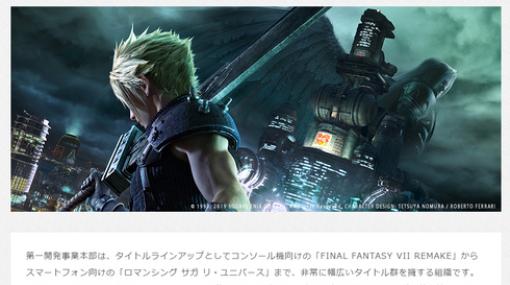 "「FF7リメイク」「キングダムハーツ」のスクエニ第一開発が『新規IPタイトル』を開発中?!既存から一歩踏み出した""次世代アクションゲーム"""