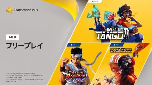 PS Plus『6月のフリープレイ』国内向けの配信情報が公開!「バーチャファイター eスポーツ」「Star Wars:スコードロン」PS5向けには「オペレーション:タンゴ」が配信予定!