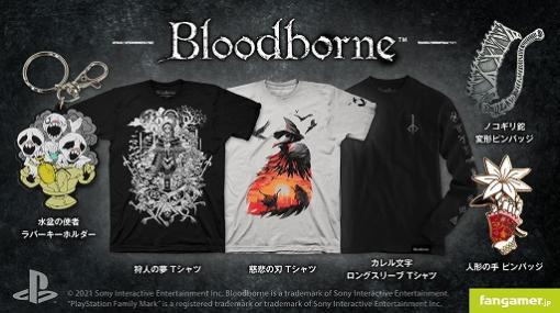 「Bloodborne」&「Demon's Souls」の最新グッズ7種がFangamer Japanより発売