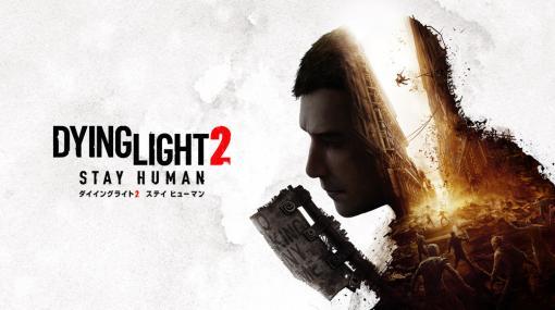 「ダイイングライト2 ステイ ヒューマン」は日本語対応で12月7日リリースへ。ストーリーやゲームプレイを紹介する新たな解説動画が公開