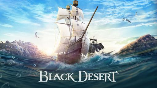 "PS4/Xbox One版「黒い砂漠」で海洋エリアのコンテンツを拡張する大型アップデート""大洋の時代""が実装。新要素を活用したイベントもスタート"