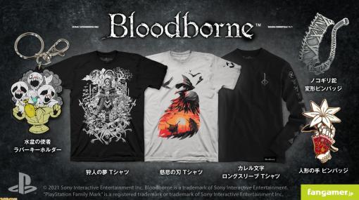 『ブラッドボーン』&『デモンズソウル』オリジナル Tシャツやキーホルダー、ピンバッジなど最新グッズ7点が登場。Fangamer Japanにて販売開始