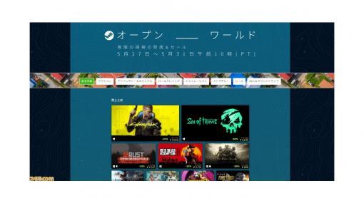【Steamセール】『サイバーパンク2077』、『ARK:Survival Evolved』などが激安価格に! オープンワールドのタイトルが最大90%オフになるセールを実施