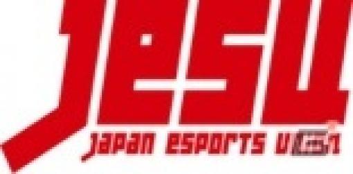 JeSU、「かんたんeスポーツマニュアル」を公開―eスポーツ大会実施のための法令や手続きを解説