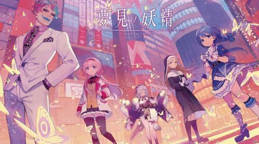 にじさんじ×エモクロアTRPG「夢見の妖精」が販売開始!