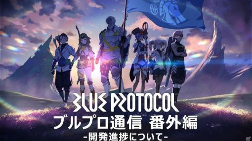 「BLUE PROTOCOL」新クラス「ヘヴィスマッシャー」が正式発表!現在の開発状況なども発表された「ブルプロ通信」番外編まとめ