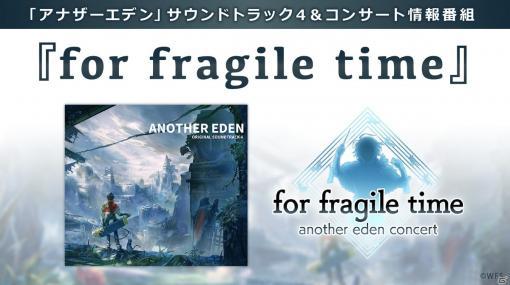 「アナザーエデン 時空を超える猫」のORIGINAL SOUNDTRACK4が6月23日に発売!第2弾コンサートも開催