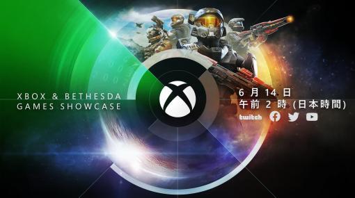 「Xbox & ベセスダ ゲームス ショーケース」が日本時間の6月14日午前2時から開催。Xbox Game PassやベセスダなどXboxに関連するタイトルを数多く紹介