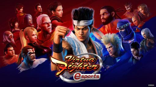 『バーチャファイター eスポーツ』正式発表!AM2と龍が如くスタジオの共同開発、比較動画も公開!