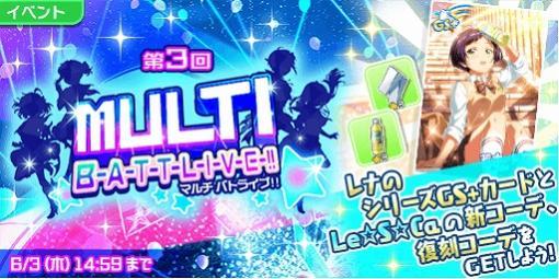 """「Tokyo 7th シスターズ」""""荒木レナ""""の新カードが入手できるイベントが開催。ヒナPカードのピックアップガチャも"""