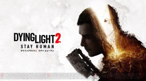 ゾンビ×オープンワールド『ダイイングライト2 ステイ ヒューマン』日本版がPS5/PS4で発売決定!