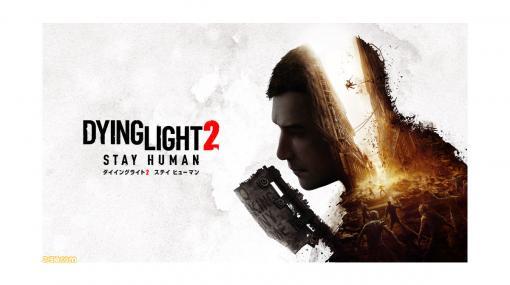 PS5/PS4『ダイイングライト 2 ステイ ヒューマン』日本版が12月7日に発売。ゾンビであふれた終末世界が舞台のオープンワールドARPG