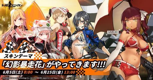 「ドールズフロントライン」レースクイーン風スキンテーマ「幻影暴走花」が6月5日に追加!