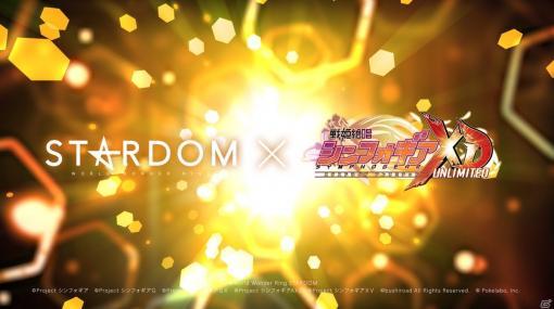 「戦姫絶唱シンフォギアXD UNLIMITED」4周年記念第2弾としてプロレス団体「スターダム」とのコラボが決定!