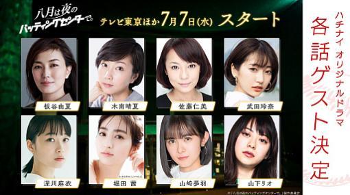 ハチナイ原案のTVドラマ「八月は夜のバッティングセンターで。」の各話ゲスト女優8人が発表