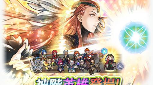 『FEヒーローズ』神階英雄召喚イベントに『暁の女神』からアスタルテが降臨!