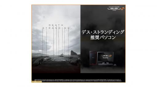 LEVEL∞、AMD Radeon RX 6700 XT グラフィックス搭載の『デス・ストランディング』推奨PCが発売