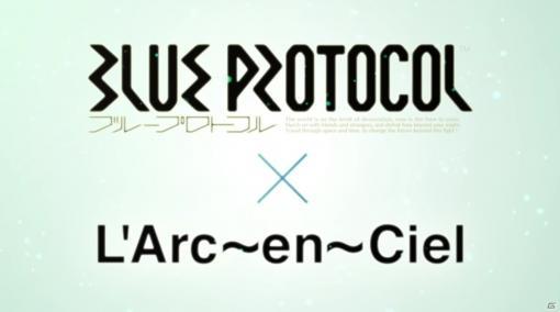「BLUE PROTOCOL」のOPテーマがL'Arc-en-Ciel約4年半ぶりの新曲「ミライ」に決定!OPムービーも一部公開に