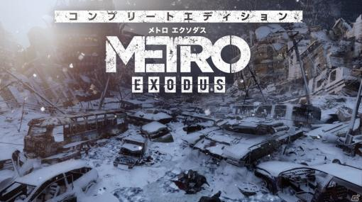 PS5/XboxSX|S「メトロ エクソダス」新世代機向けに進化したグラフィックを紹介するトレーラーが公開!