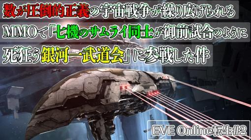 数が圧倒的正義の宇宙戦争が繰り広げられるMMOで「七機のサムライ同士が御前試合のように死狂う銀河一武道会」に参戦した件【『EVE Online』転生】