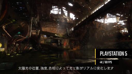 PS5/Xbox Series X版「メトロ エクソダス」の進化したグラフィックスを確認できる最新トレイラーが公開