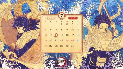 『鬼滅の刃』カレンダー壁紙まとめ。原作コミックの美麗イラストでPCやスマホのディスプレイを飾ろう
