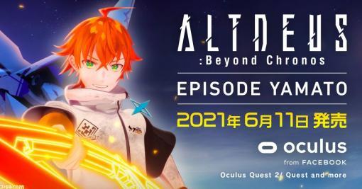 """『アルトデウス:BC』DLC""""エピソード ヤマト""""Oculus Quest版が6月11日に配信決定。アーク・アレス役に岡本信彦さんが出演"""