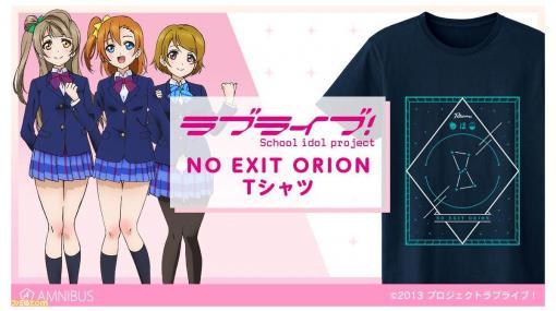 『ラブライブ!』Printemps、BiBi、lily whiteのTシャツが登場。ユニット名やメンバーをモチーフとしたデザインに注目!