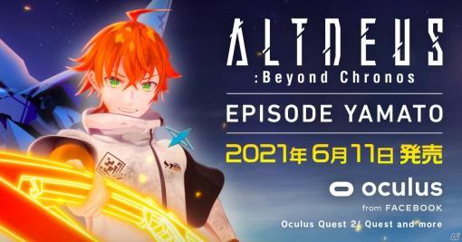「ALTDEUS: Beyond Chronos EPISODE YAMATO」の配信日が6月11日に決定!アーク・アレス役を岡本信彦さんが担当