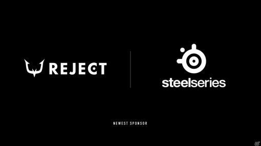 SteelSeriesがプロeスポーツチーム「REJECT」とスポンサーシップ契約を締結