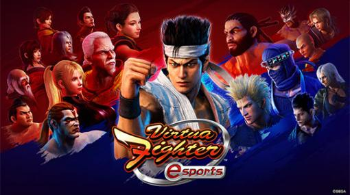 「Virtua Fighter esports」、PS Plusフリープレイにて無料配信開始!