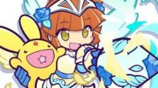 「ぷよぷよ!!クエスト」,2424万DLを記念したキャンペーンやガチャが開催