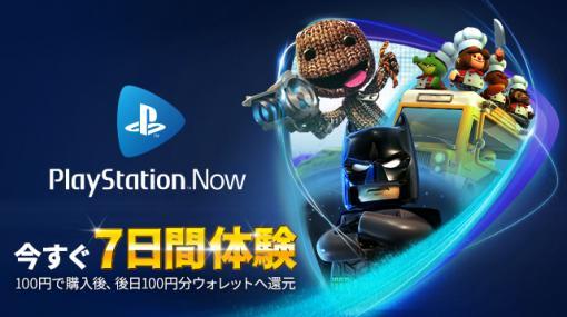 PS Nowに「ウィッチャー3 ワイルドハント」「Virtua Fighter esports」など期間限定タイトルを含めた6タイトルが追加