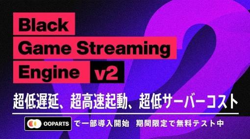 ブラック,「Black Game Streaming Engine」の新バージョンを公開。OOPartsでテストを開始