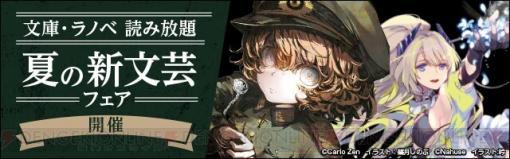 『幼女戦記』『リビルドワールド』などがブックウォーカーで定額読み放題に!