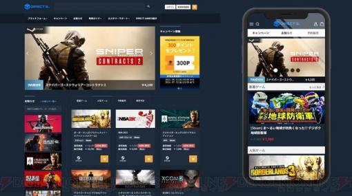 "PCゲーム販売サイト""DIRECT GAMES""プレオープン! お得なポイント還元セールも"
