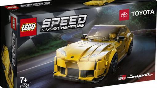 トヨタ『GRスープラ』が『レゴ(LEGO)』スピードチャンピオンで登場!
