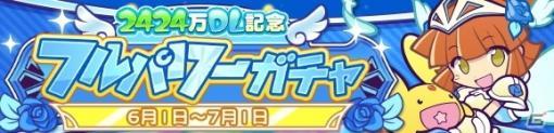 「ぷよぷよ!!クエスト」が2424(ぷよぷよ)万DLを達成!記念キャンペーンやフルパワーガチャが開催
