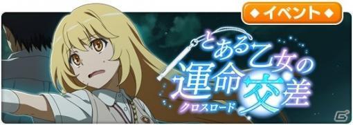 「とある魔術の禁書目録 幻想収束」でフルボイスシナリオイベント「とある乙女の運命交差」が開催!
