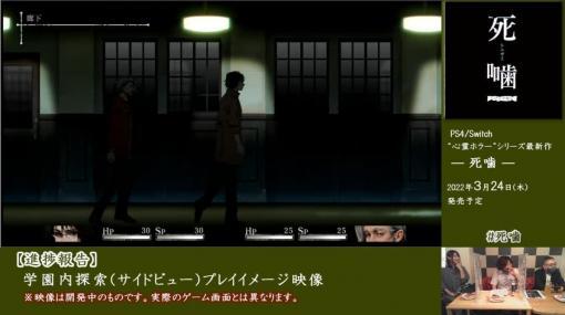「心霊ホラー」シリーズ最新作のアドベンチャーゲーム『死噛(シニガミ)』正式発表。PS4/Nintendo Switchへ向けて2022年3月24日発売予定