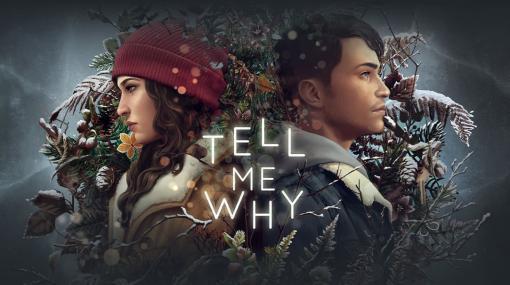 『ライフ イズ ストレンジ』開発陣による新作アドベンチャーゲーム『Tell Me Why』の無料配信が開始。10年ぶりに再会した双子が母親の死の真相に迫る私的ミステリー