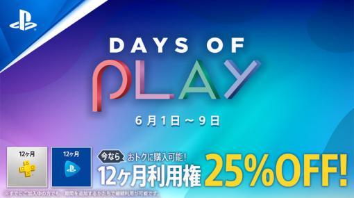 『PS Plus 12ヶ月利用権』25%OFFセール開始!「6月のフリープレイ」も配信開始、PSNow利用権もお買い得に
