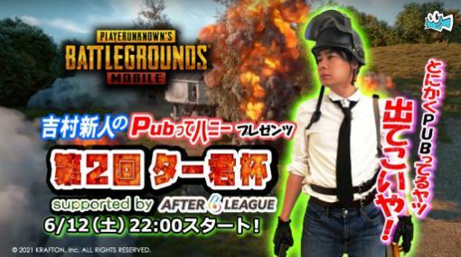 吉本自宅ゲーム部内にてPUBG MOBILEの大会「第2回ター君杯」が6月12日に開催